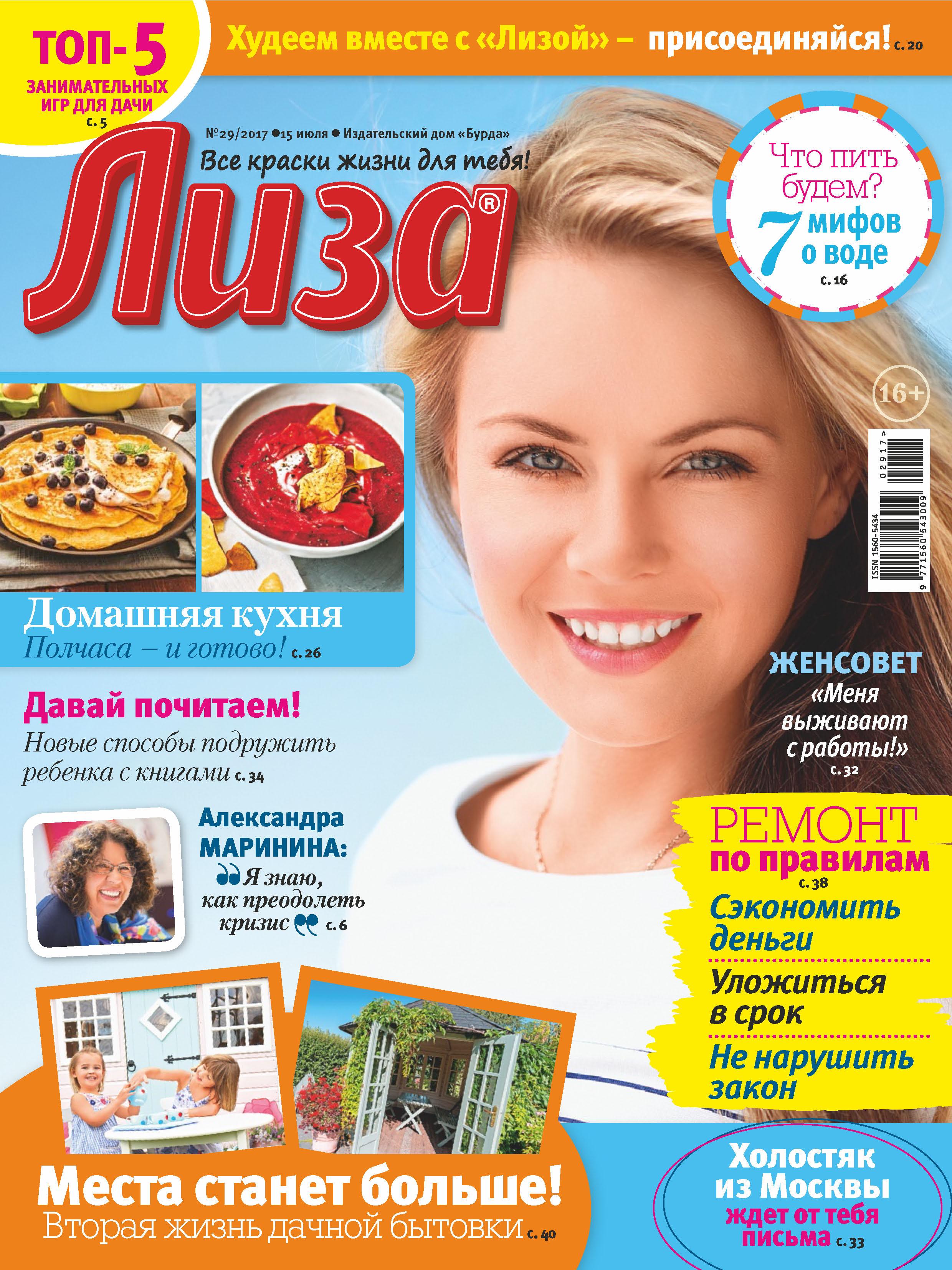 Отсутствует Журнал «Лиза» №29/2017 отсутствует журнал лиза 35 2017