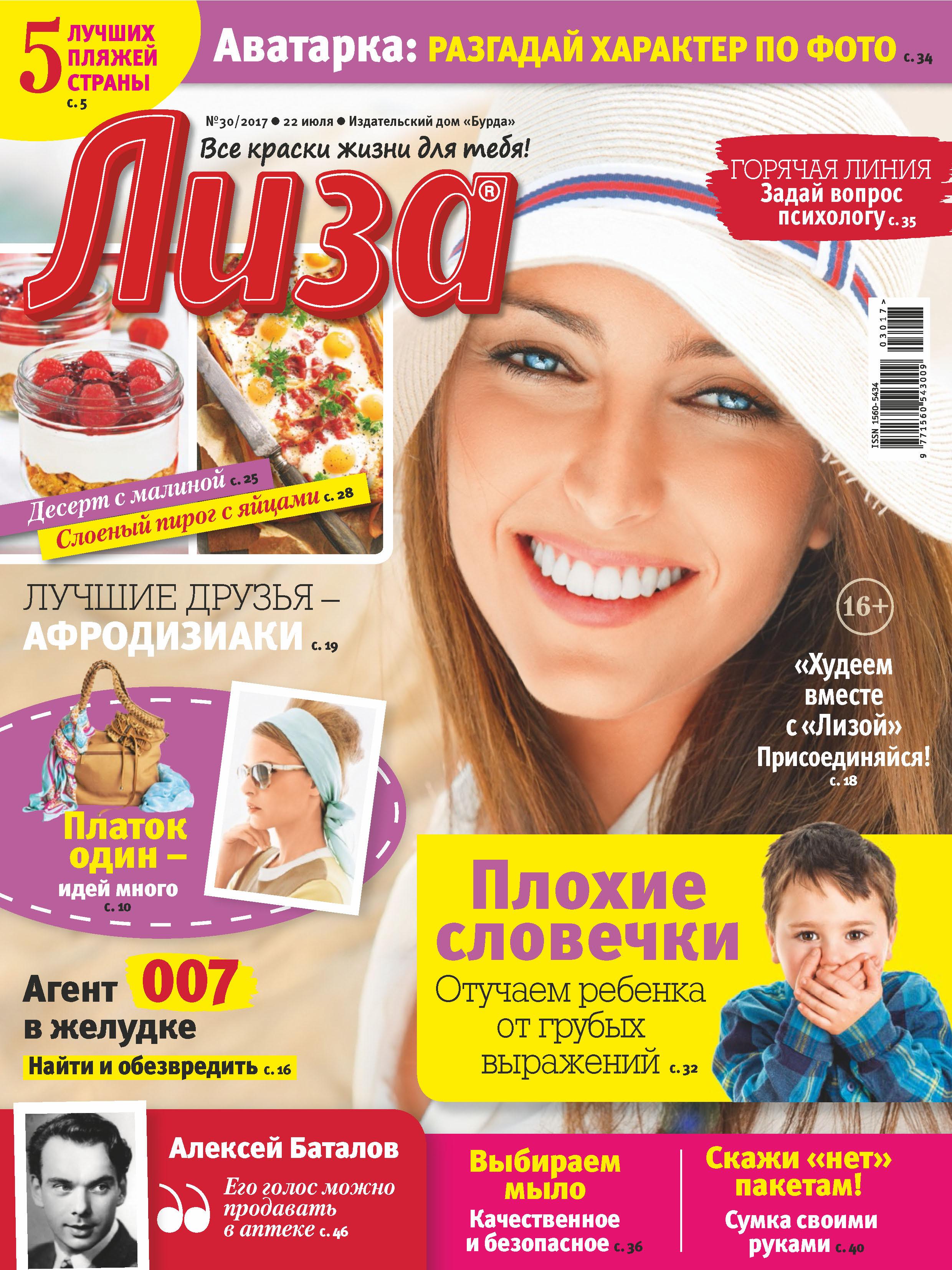 Отсутствует Журнал «Лиза» №30/2017 отсутствует журнал лиза 35 2017