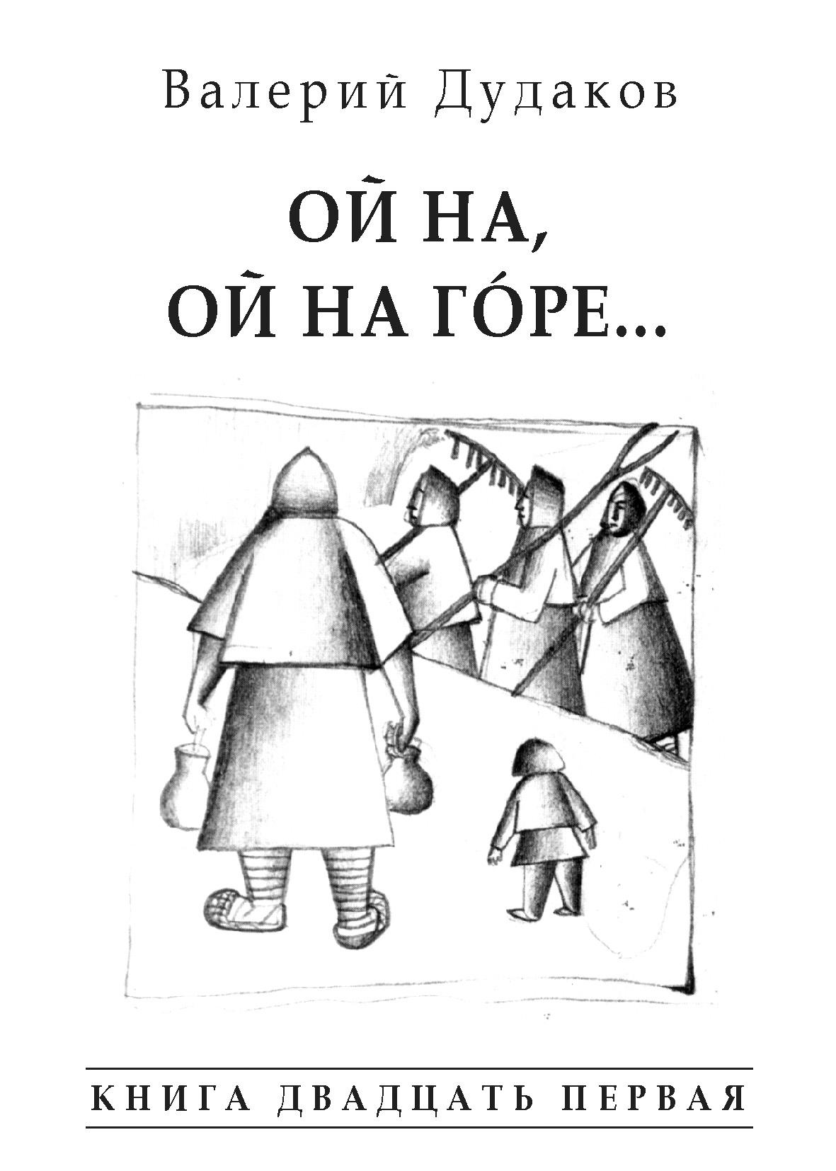 Валерий Дудаков Ой на, ой на гóре… валерий дудаков мои 66