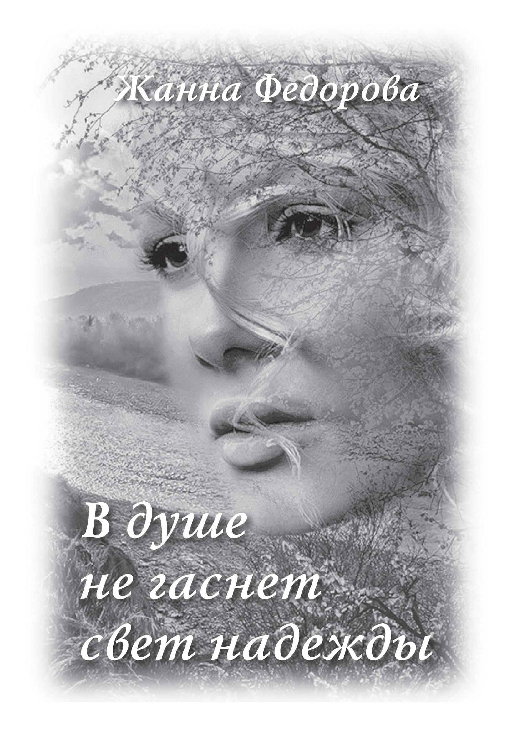 Жанна Федорова В душе не гаснет свет надежды жанна светлова волшебный скорпион сборник рассказов