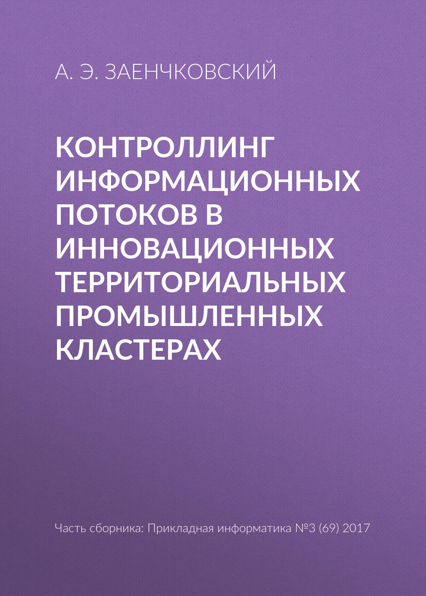 А. Э. Заенчковский Контроллинг информационных потоков в инновационных территориальных промышленных кластерах с м виноградов контроллинг в промышленных организациях инвестиционный аспект