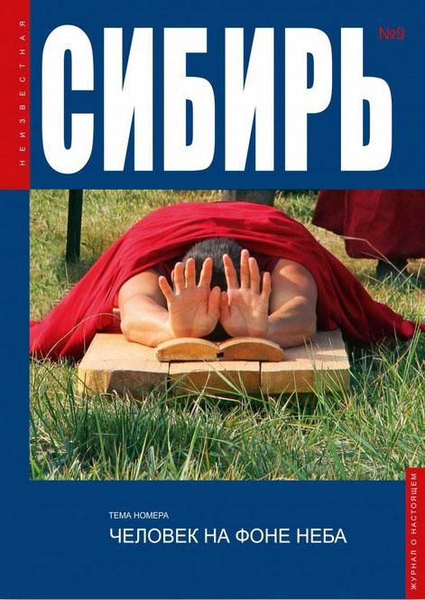 Коллектив авторов Неизвестная Сибирь №9 коллектив авторов неизвестная сибирь 1