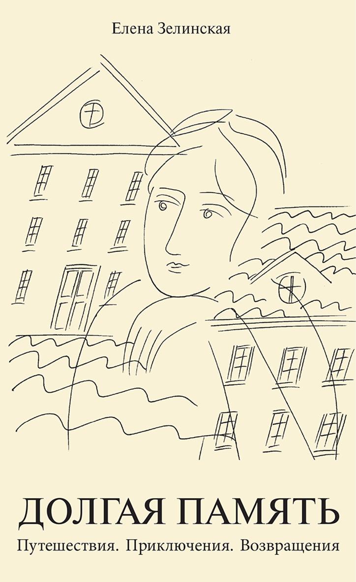 Е. К. Зелинская Долгая память. Путешествия. Приключения. Возвращения (сборник)