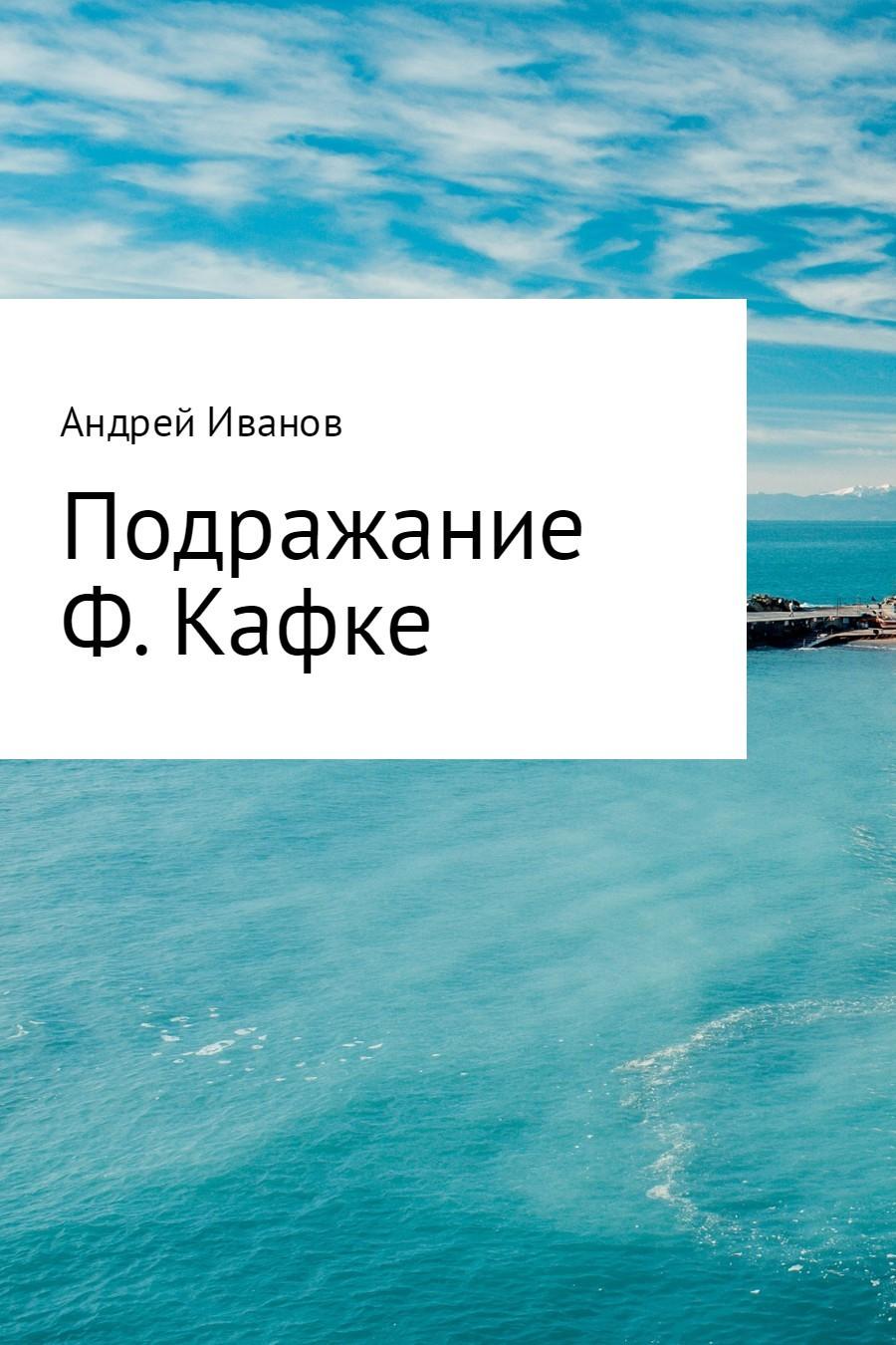 Андрей Юрьевич Иванов Подражание Ф. Кафке флэгг ф добро пожаловать в мир малышка
