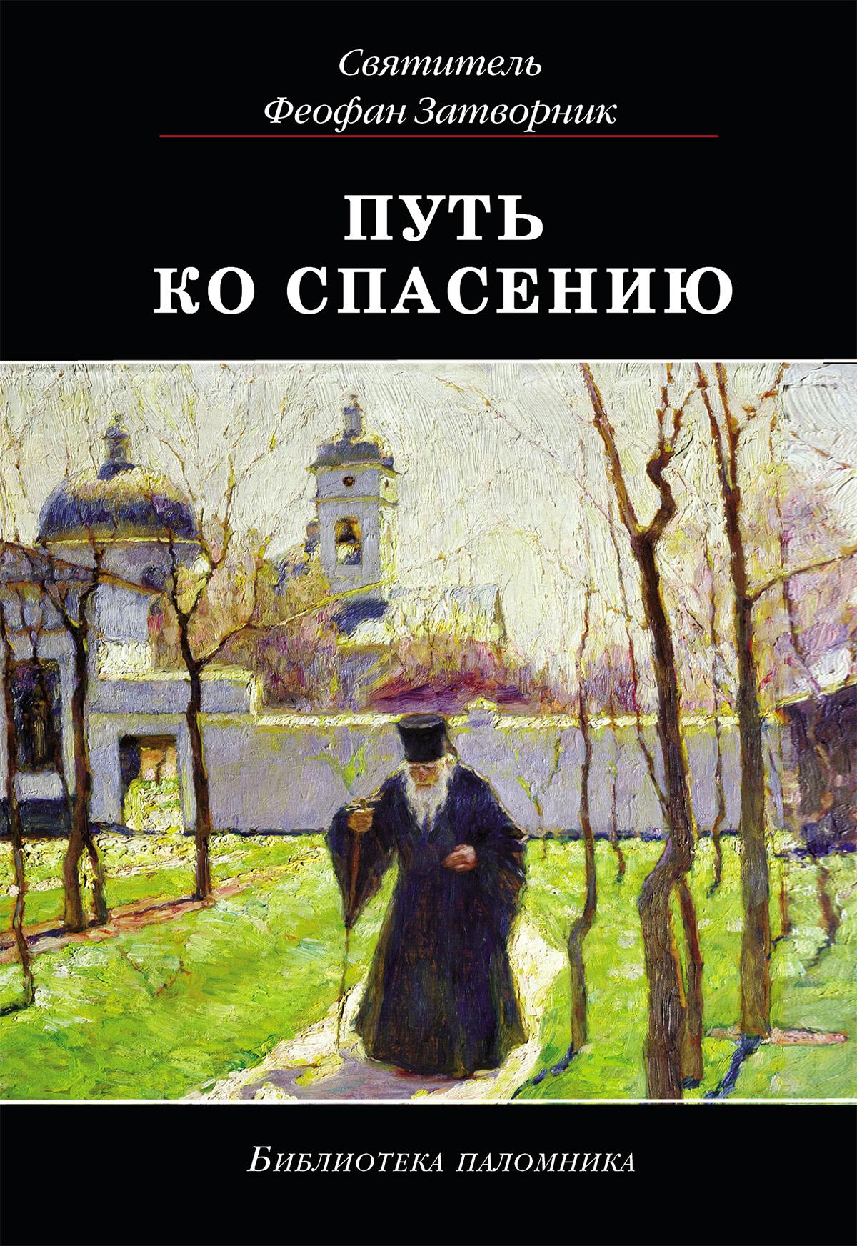 cвятитель Феофан Затворник Путь ко спасению воробьев н путь ко спасению покаяние