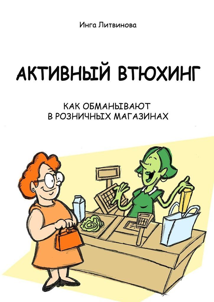 все цены на Инга Литвинова Активный втюхинг. Как обманывают в розничных магазинах онлайн