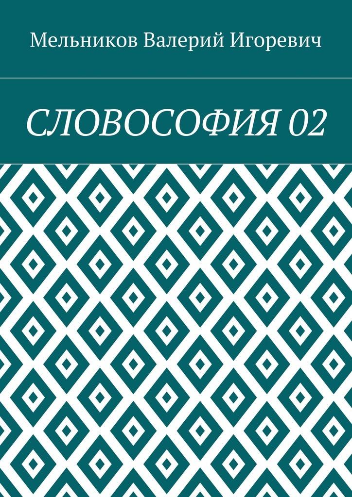 Валерий Игоревич Мельников СЛОВОСОФИЯ02 валерий игоревич мельников иконословие02