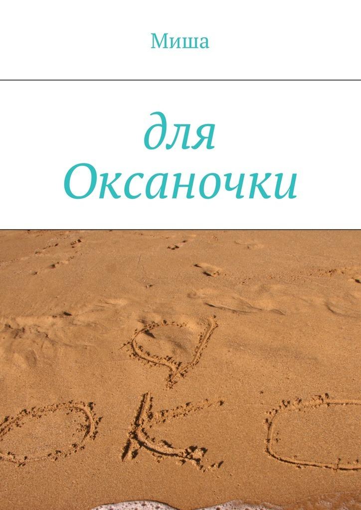 Миша Для Оксаночки арт дизайн подарочный набор открытка с ручкой я не робинзон но пятницу люблю 0701 033