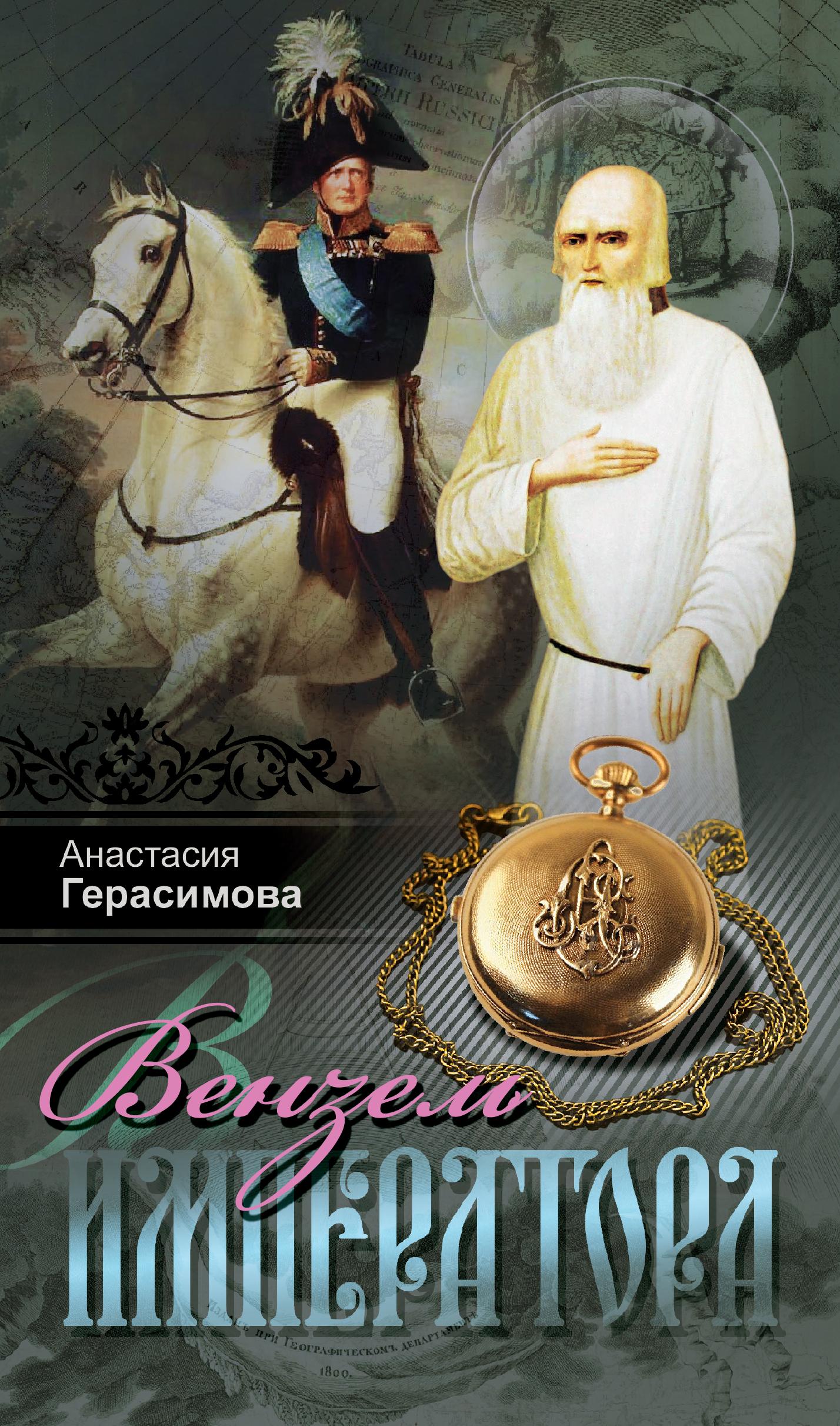 Анастасия Герасимова Вензель императора