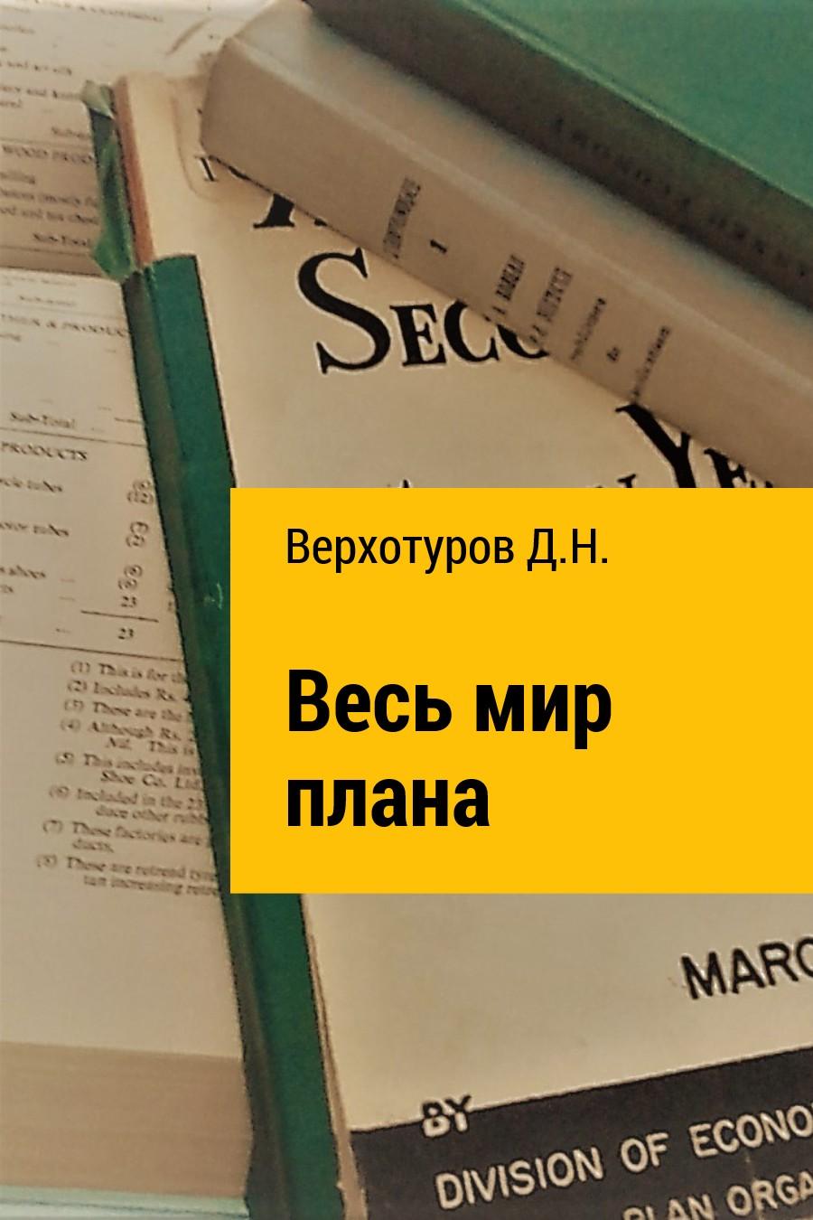 Обложка книги. Автор - Дмитрий Верхотуров