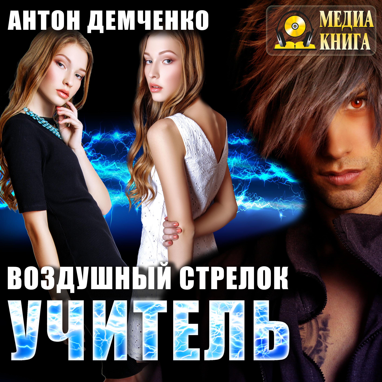 Антон Демченко Воздушный стрелок. Учитель цена и фото