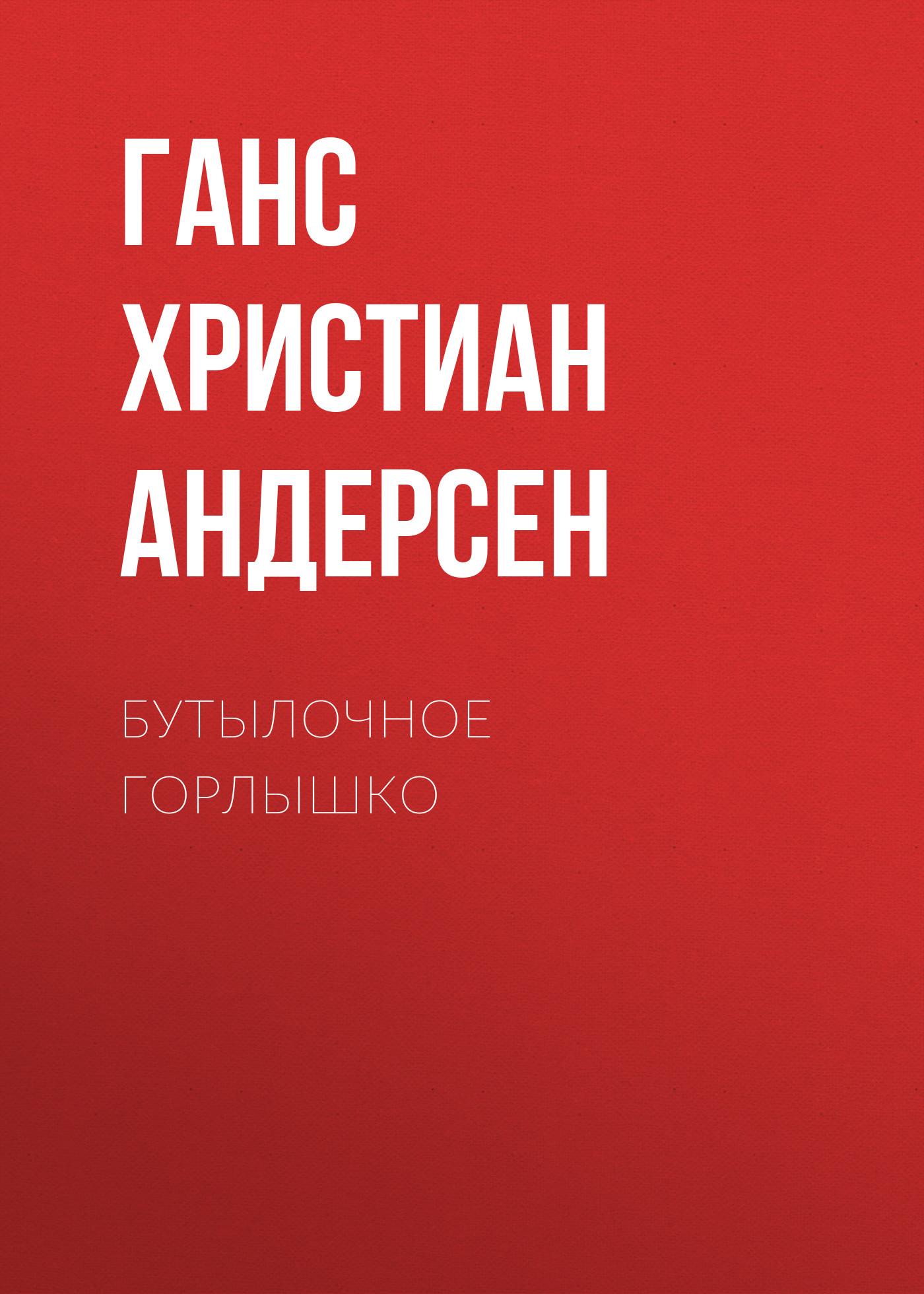 butylochnoe gorlyshko