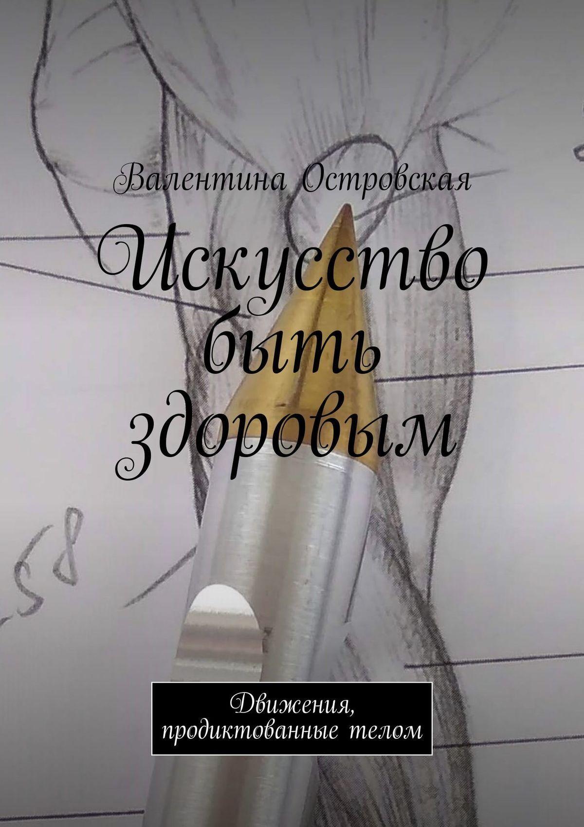 Валентина Островская Искусство быть здоровым. Гимнастика
