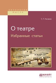 Сергей Аксаков О театре. Избранные статьи таиров а о театре