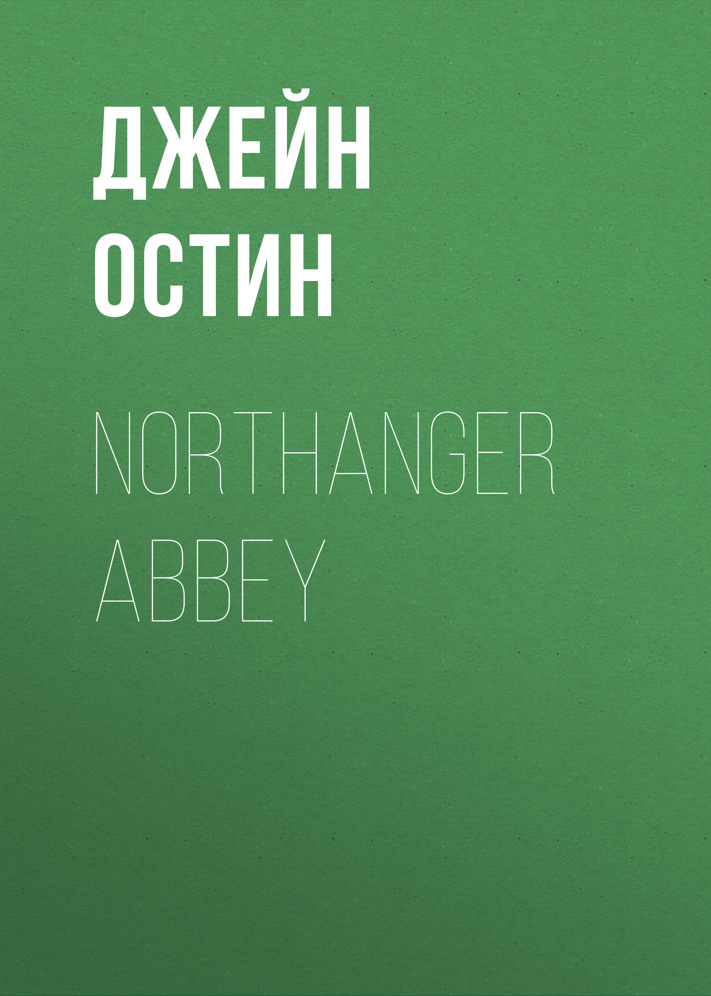 Фото - Джейн Остин Northanger Abbey michael jenner farthing abbey