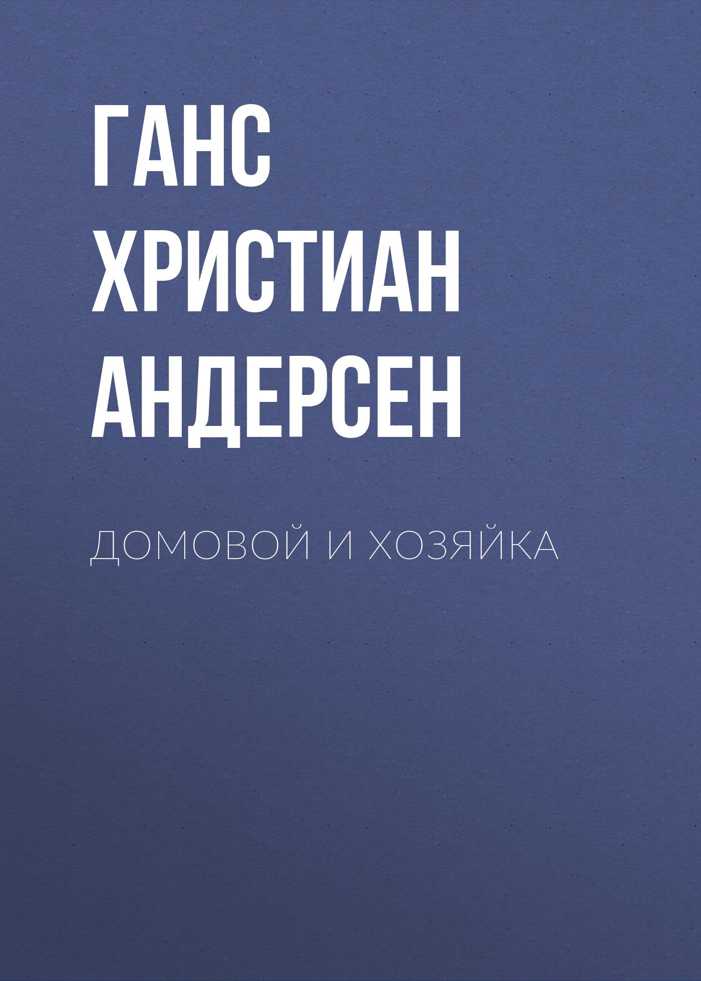 domovoy i khozyayka