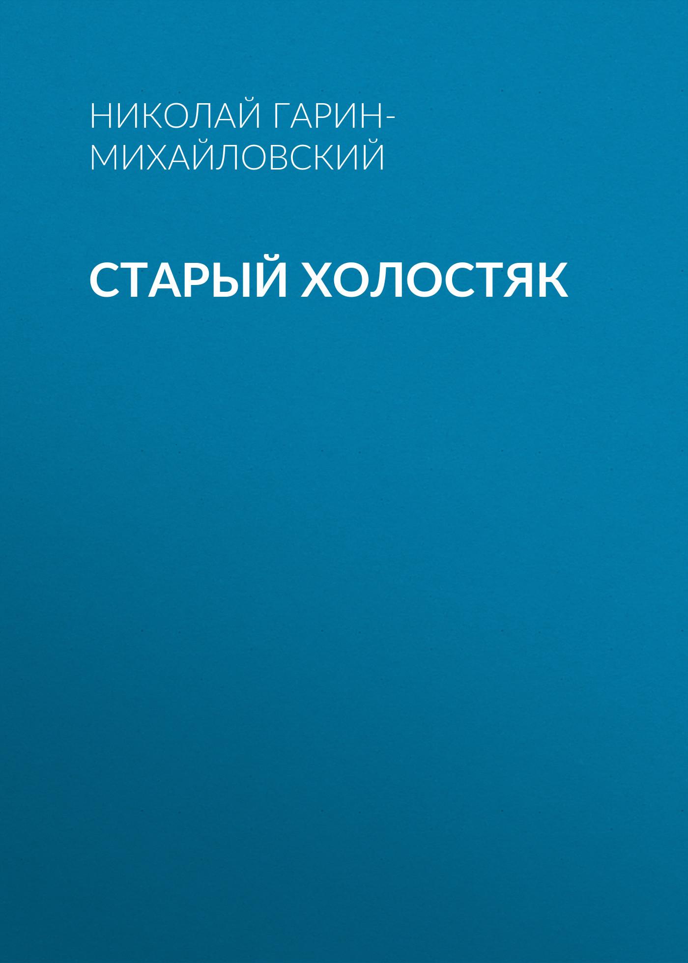 Николай Гарин-Михайловский Старый холостяк цена