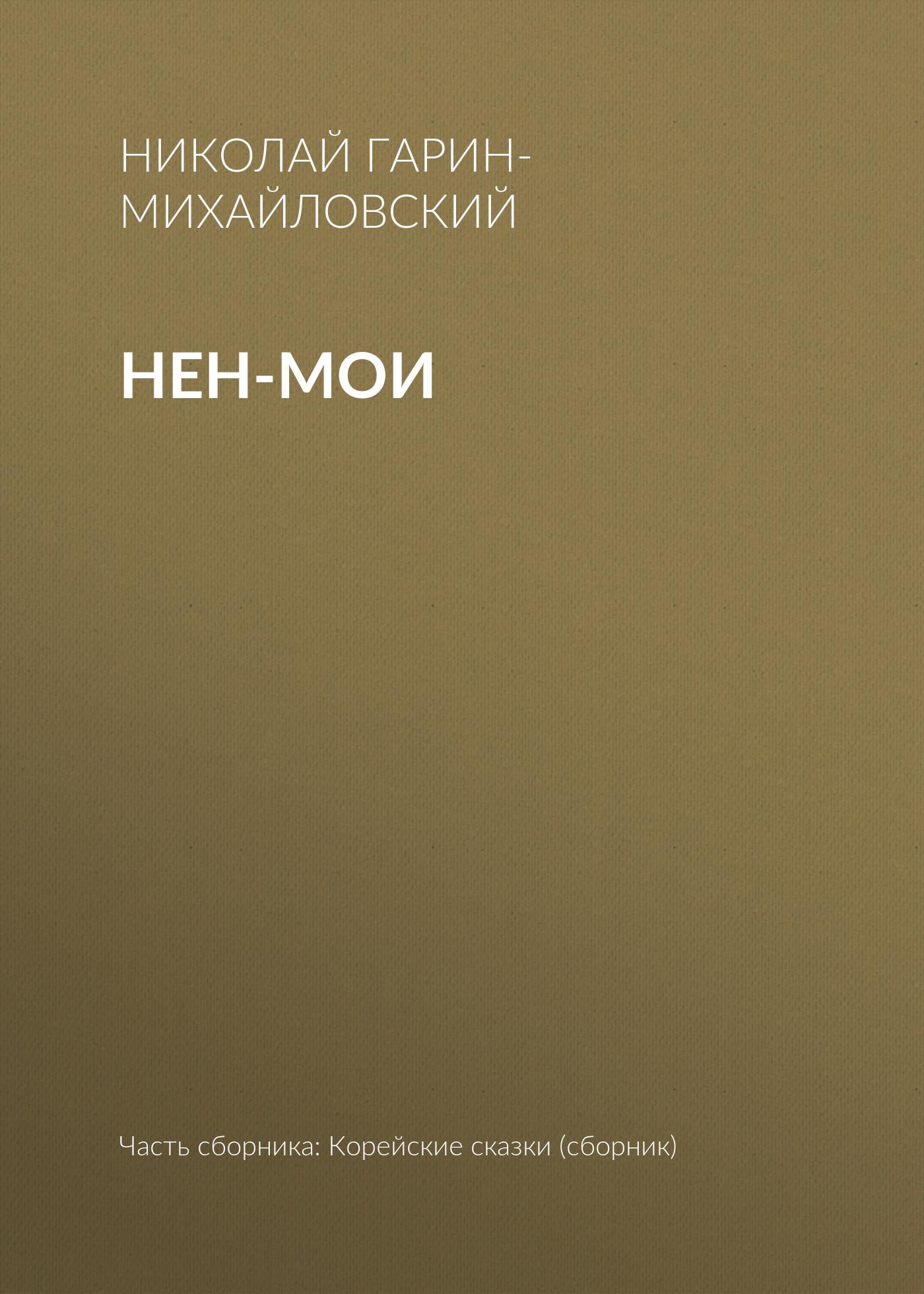 Николай Гарин-Михайловский Нен-мои николай оганесов доктор по имени смерть