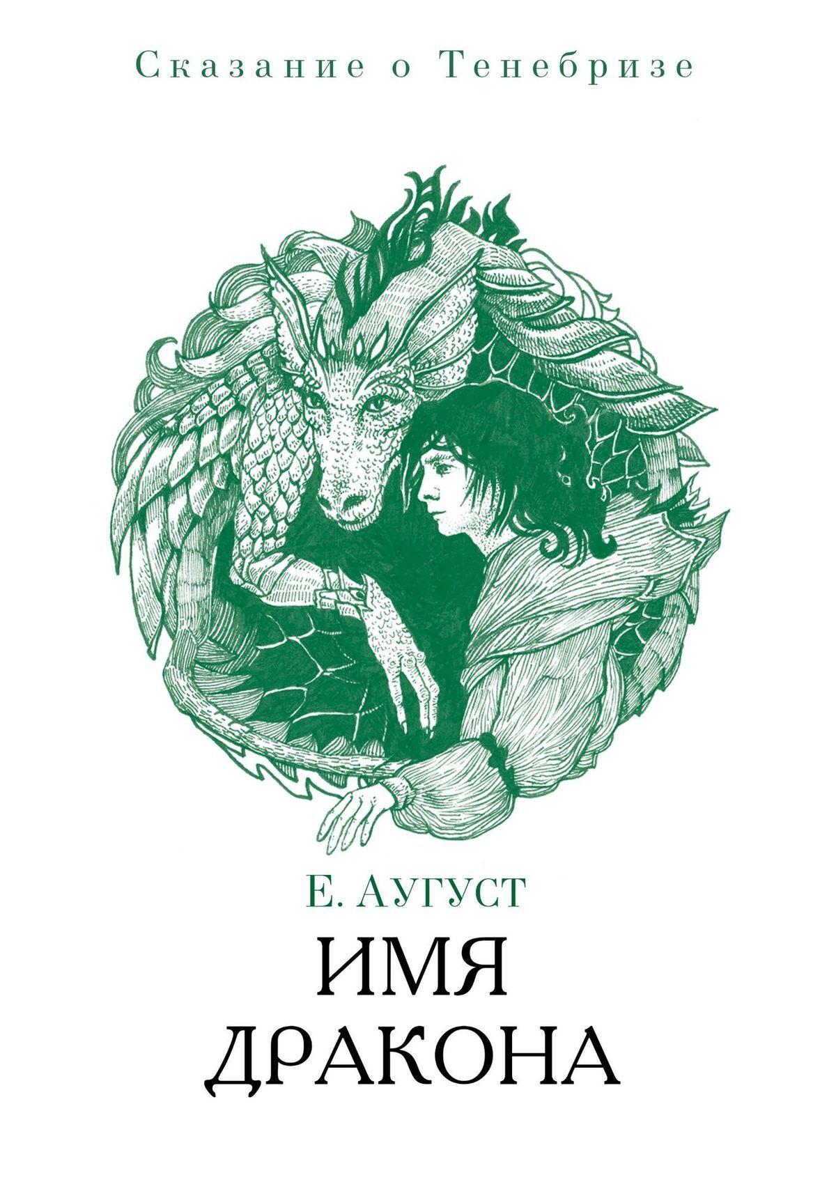 Ингрид Солвей Имя твоего дракона. Сказание оТенебризе ингрид солвей сын короля сказание о тенебризе