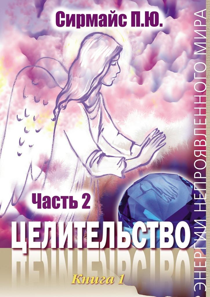 Павел Юрьевич Сирмайс Целительство. Книга1. Часть 2