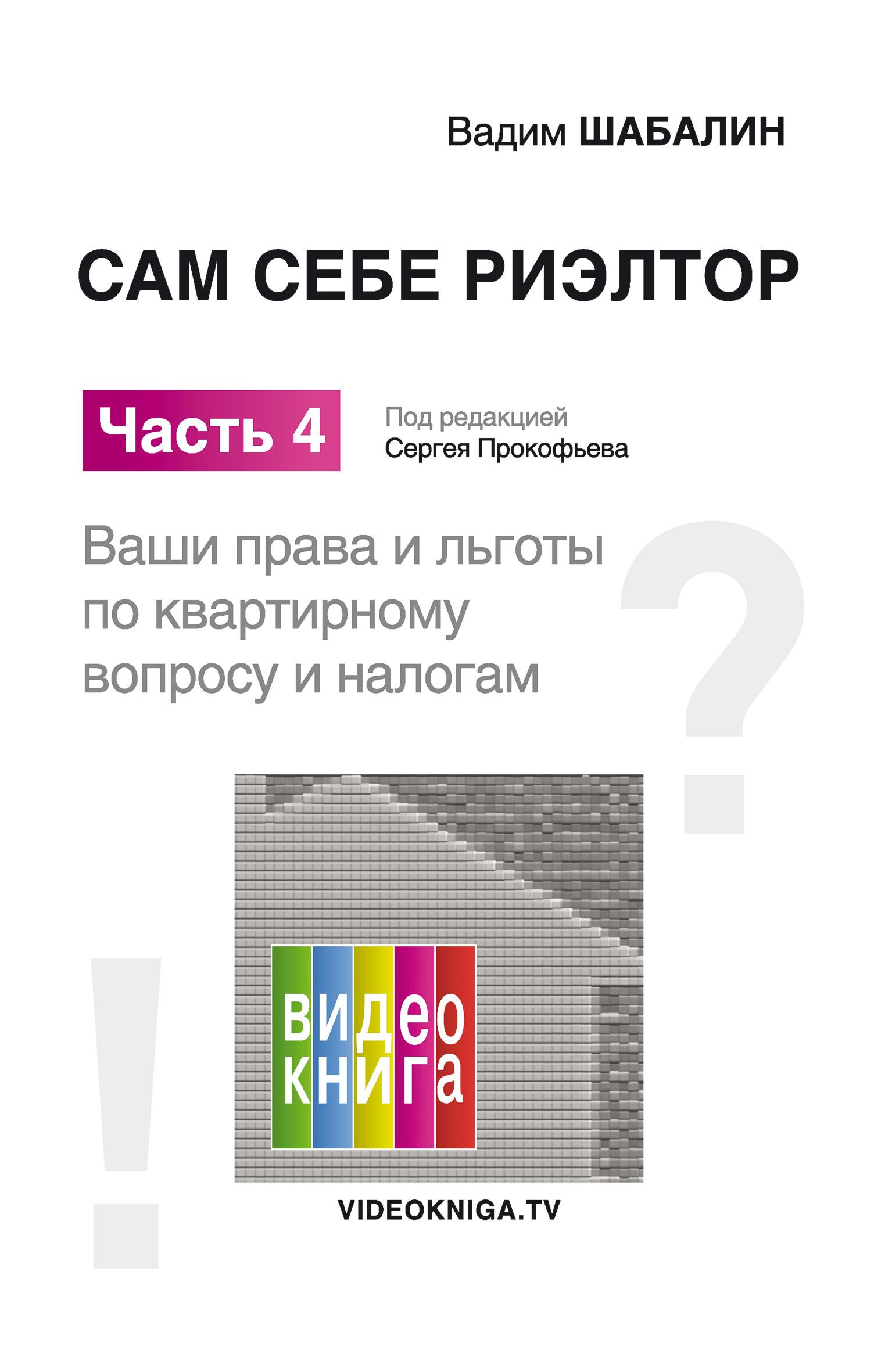 Обложка книги. Автор - Вадим Шабалин