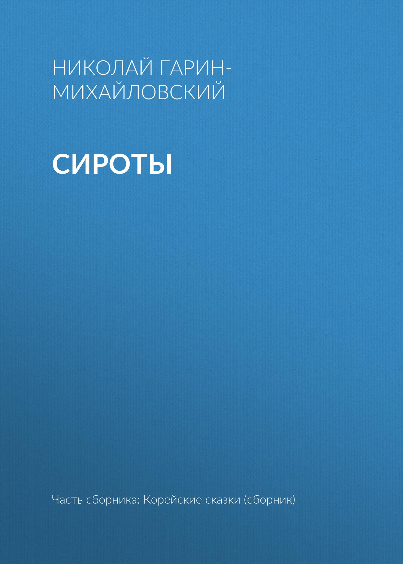 Николай Гарин-Михайловский Сироты