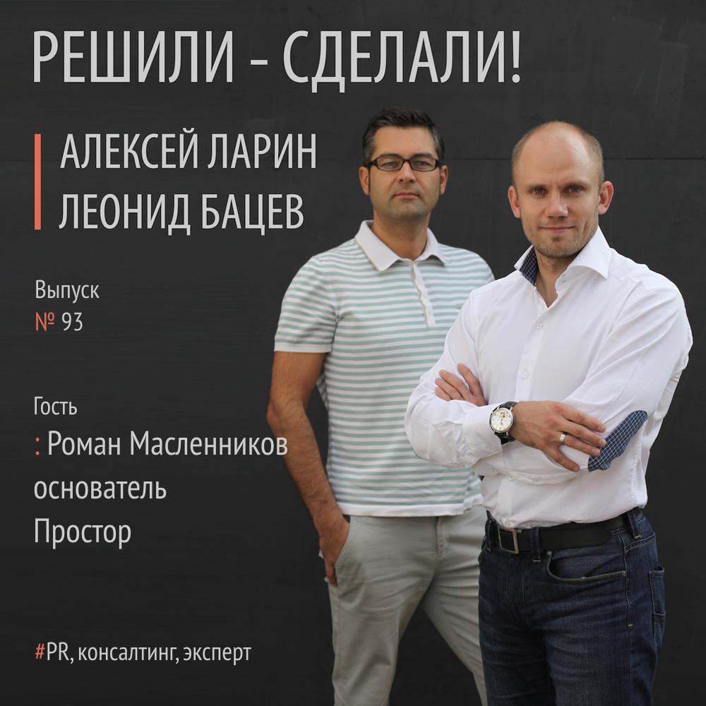 Алексей Ларин Роман Масленников специалист потому самому взрывному пиару цена и фото