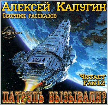 Алексей Калугин Патруль вызывали? (сборник) алексей калугин патруль вызывали сборник