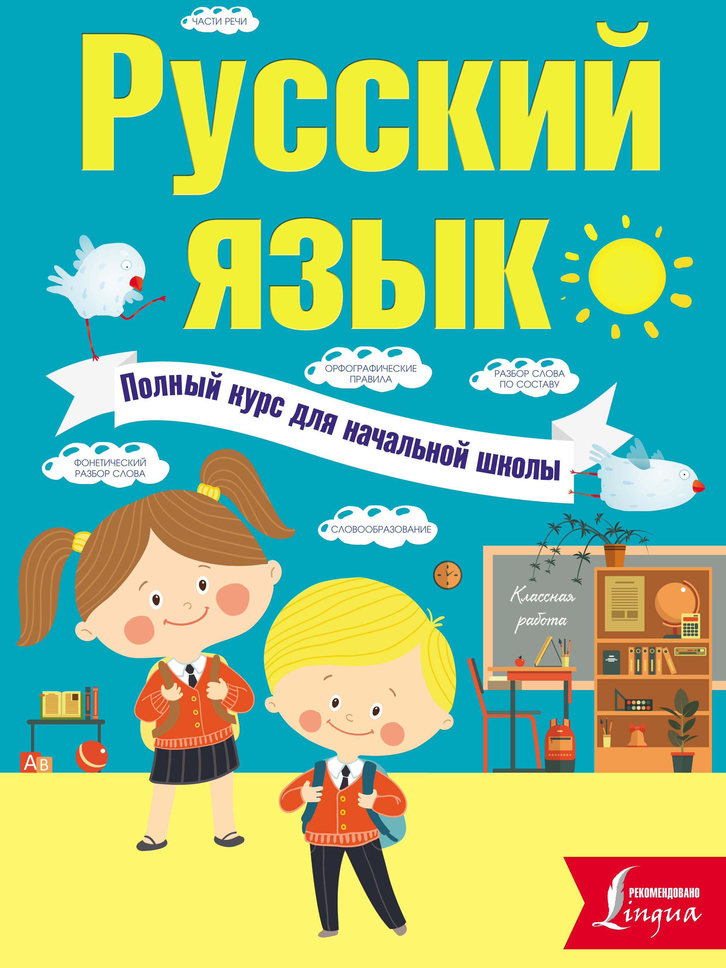 Ф. С. Алексеев Русский язык. Полный курс для начальной школы