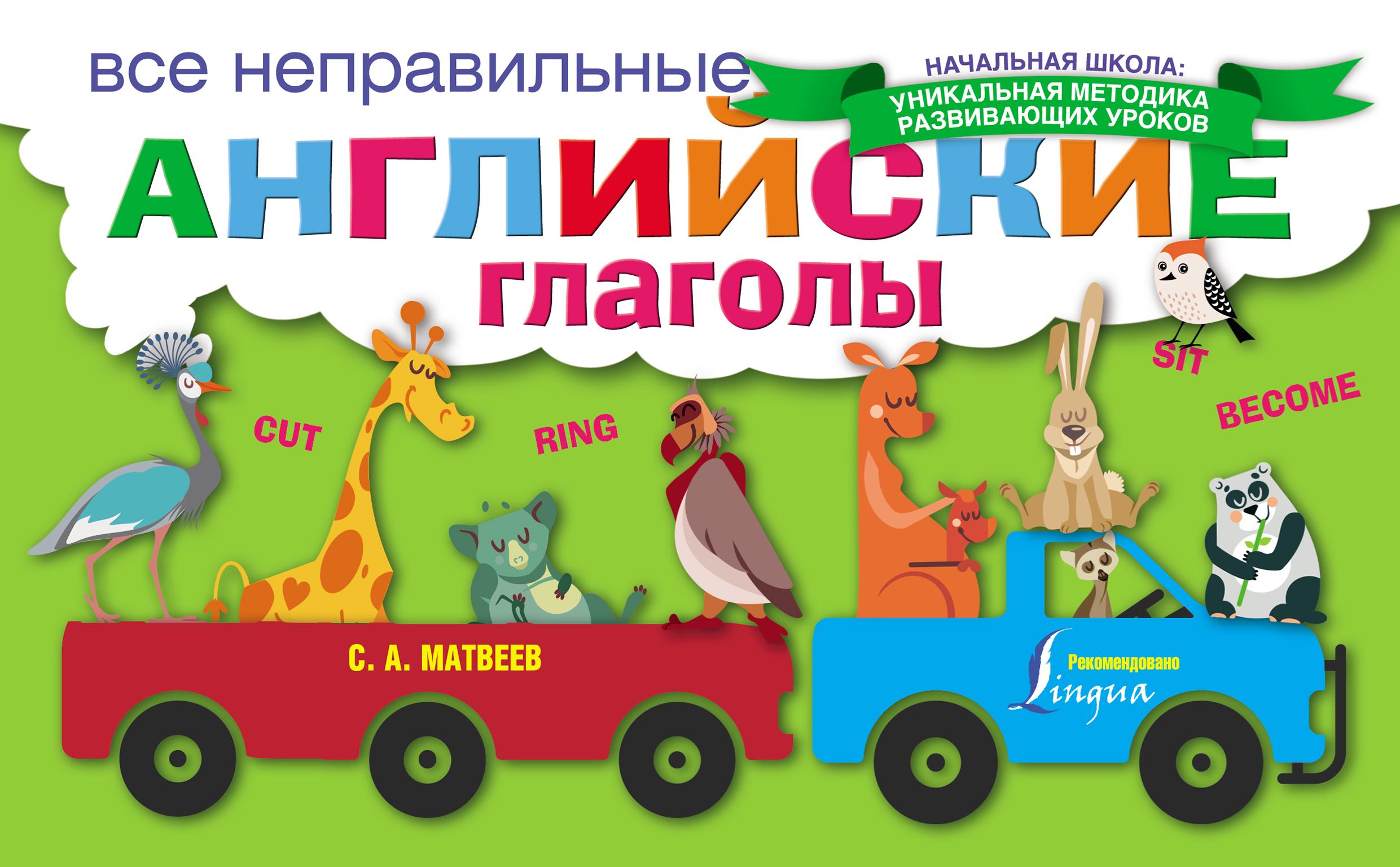 С. А. Матвеев Все неправильные английские глаголы учебное пособие все будет неправильно набор 3 англ язык неправильные глаголы