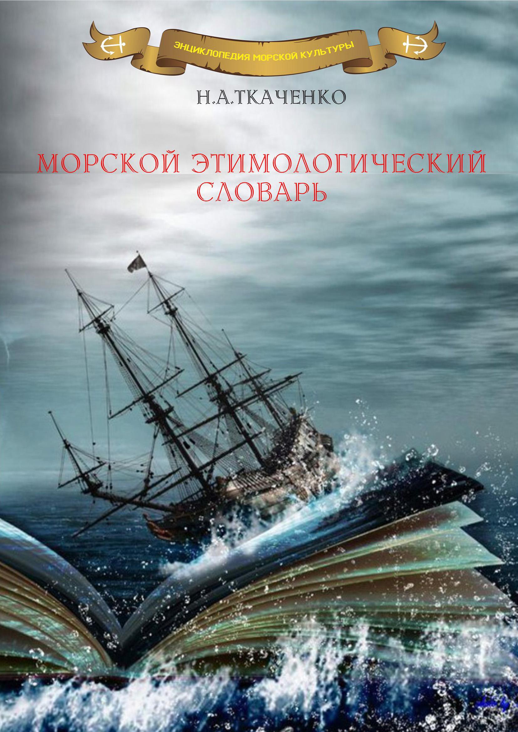 Николай Ткаченко Морской этимологический словарь цена