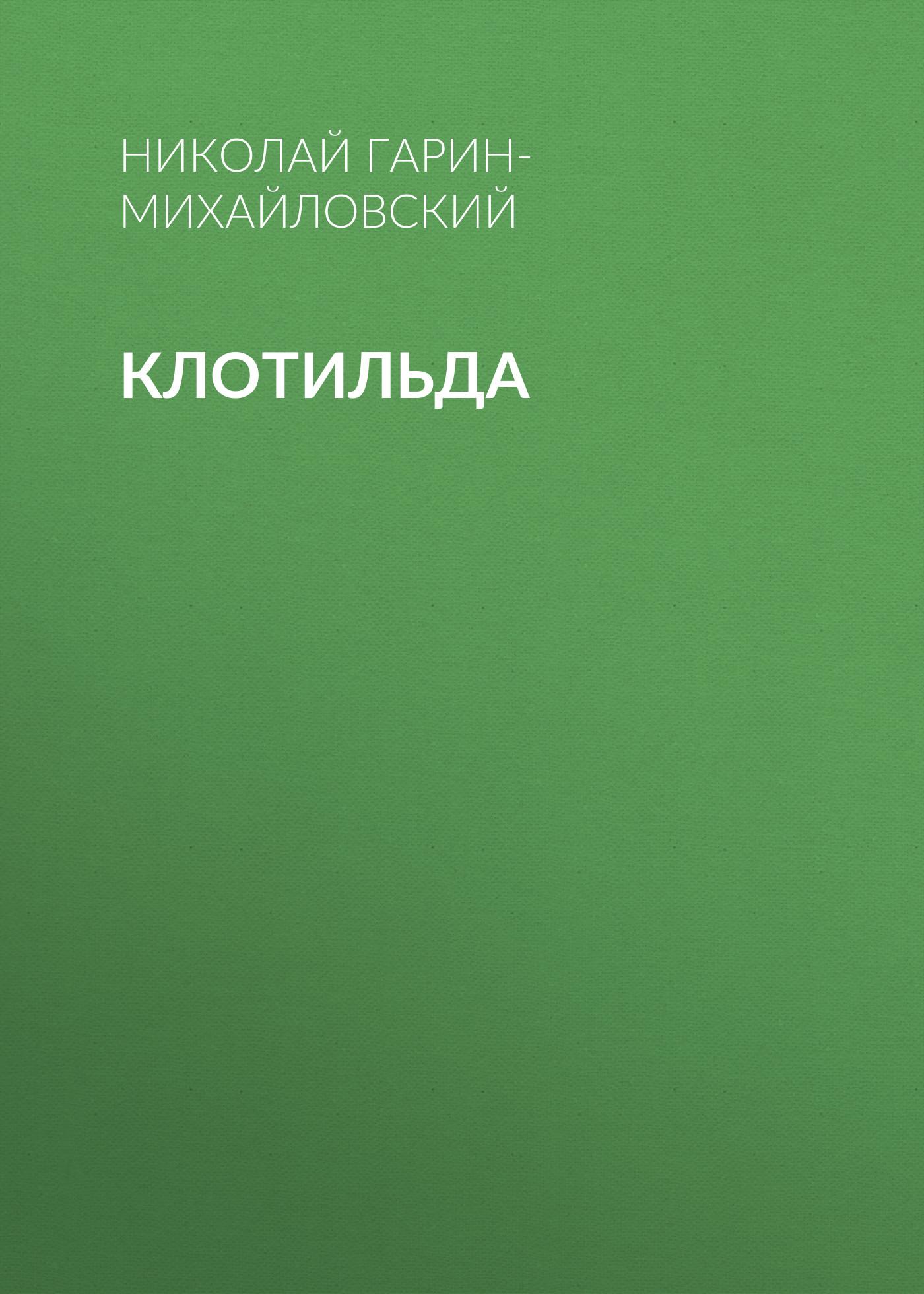 Николай Гарин-Михайловский Клотильда авиабилеты цены рейсы до бургаса