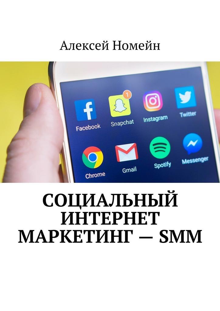 Алексей Номейн Социальный интернет маркетинг–SMM