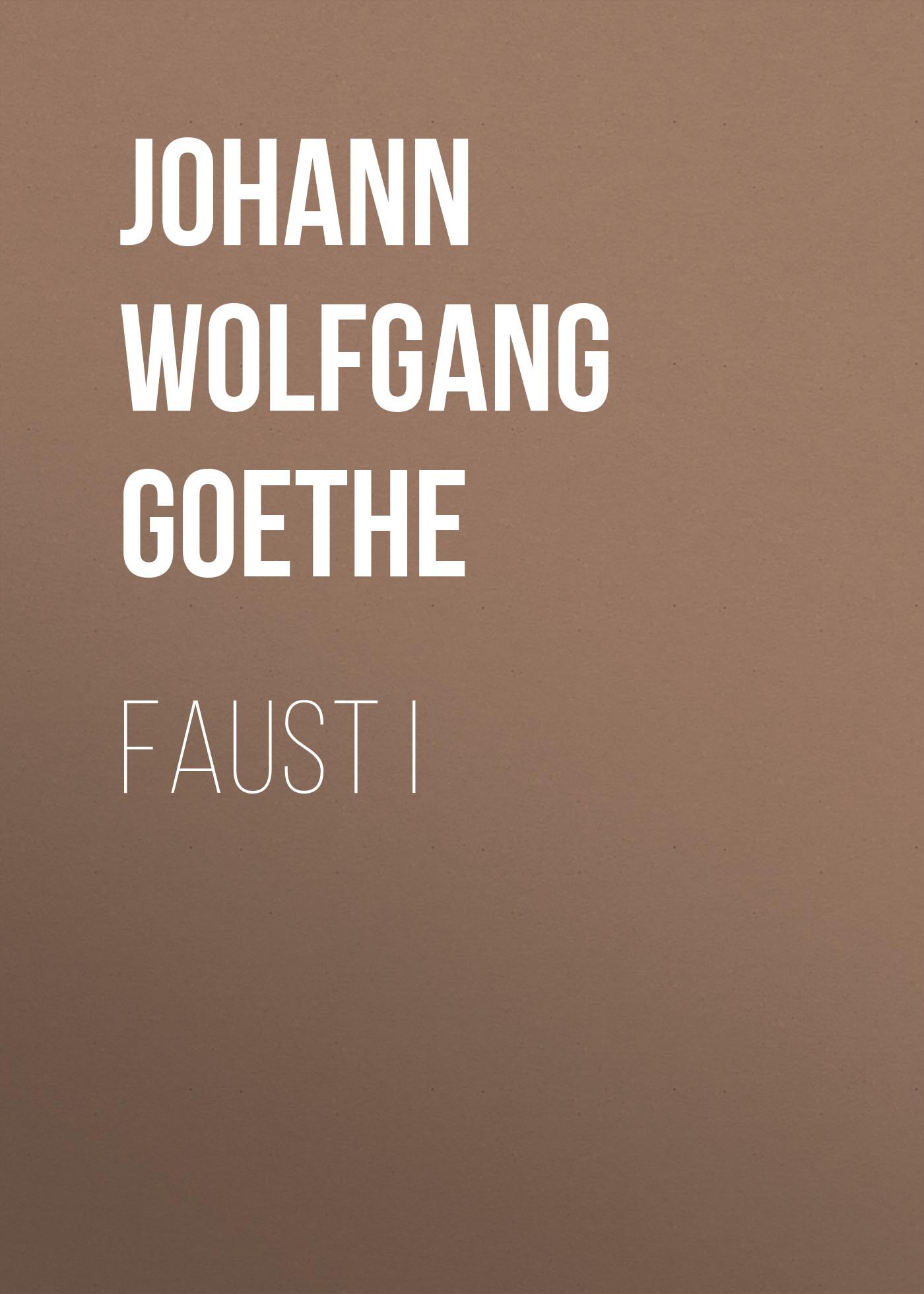 Иоганн Вольфганг фон Гёте Faust I иоганн вольфганг фон гёте прометей