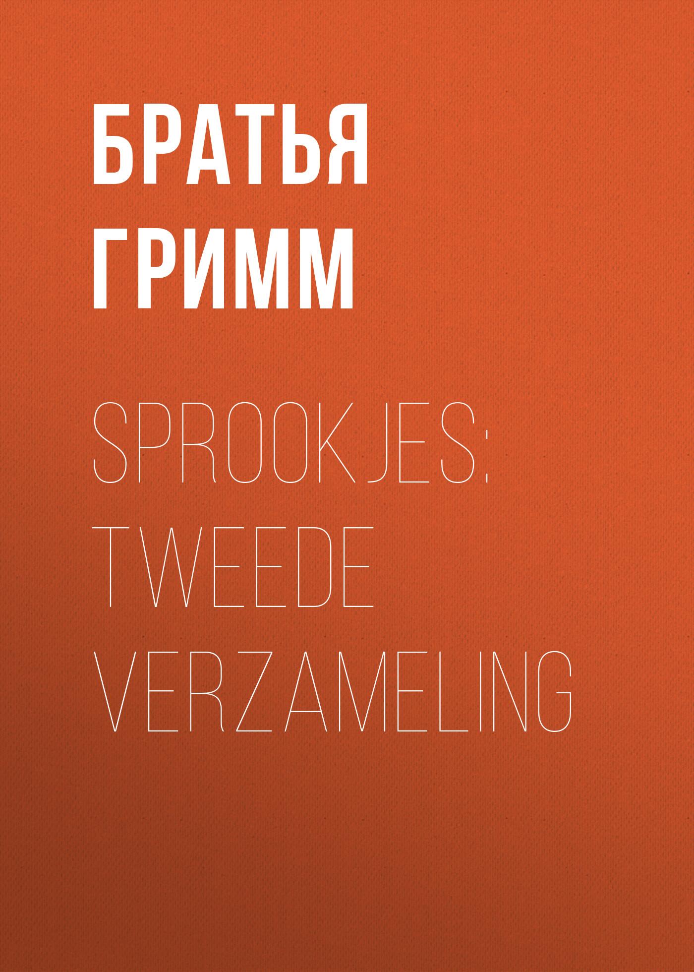 Братья Гримм Sprookjes: Tweede verzameling братья гримм волшебный горшочек сборник