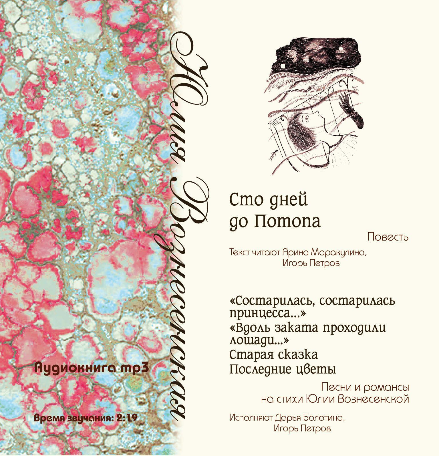 Юлия Вознесенская Сто дней до потопа поляков ю м сто дней до приказа на cd диске