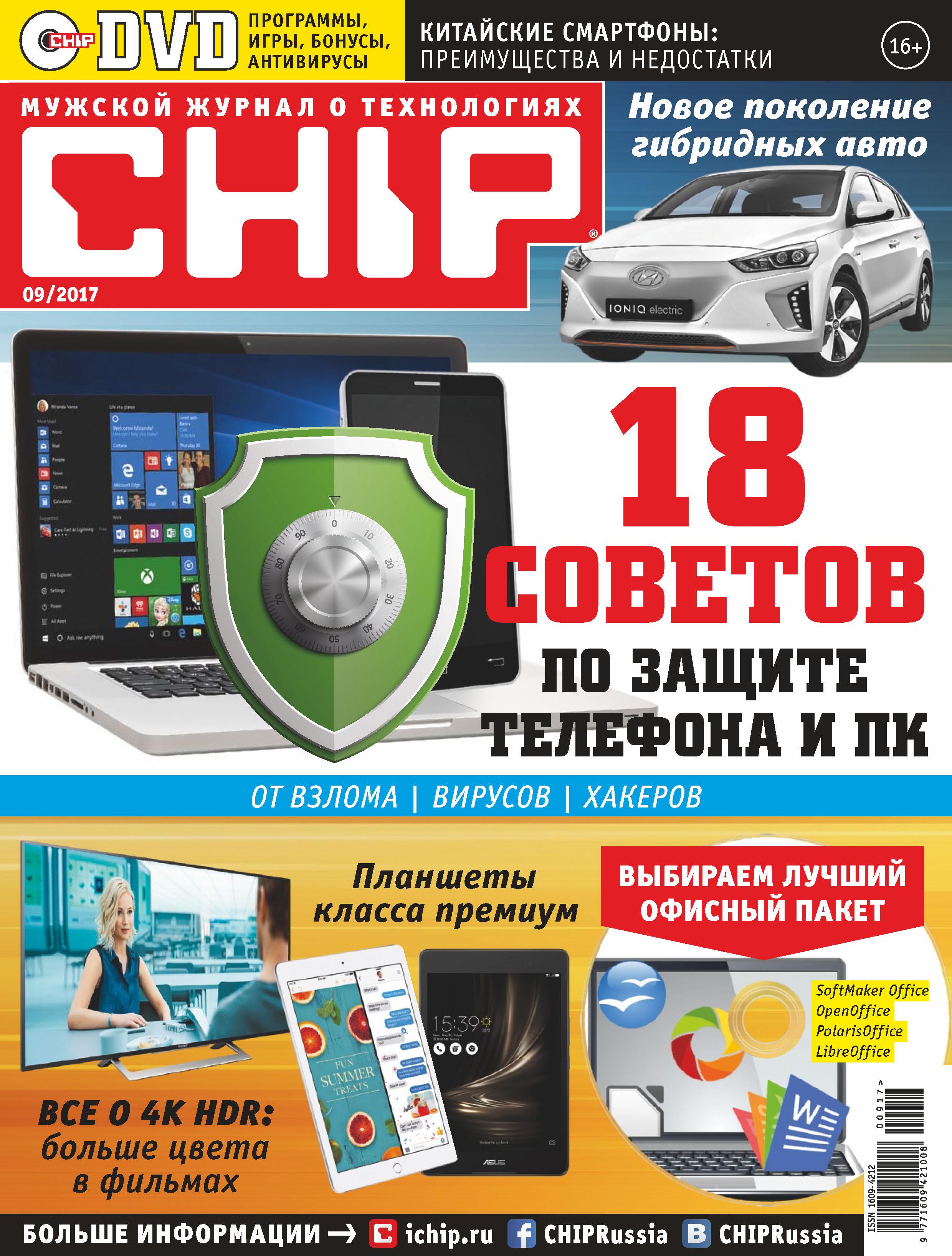 Отсутствует CHIP. Журнал информационных технологий. №09/2017