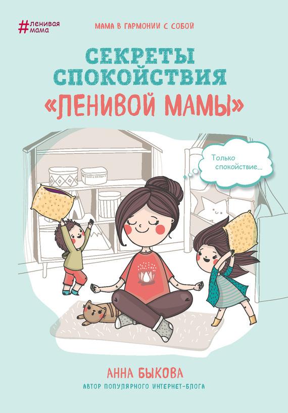 Анна Быкова Секреты спокойствия «ленивой мамы» анна быкова кляксотерапия развивающая тетрадь от ленивой мамы 5