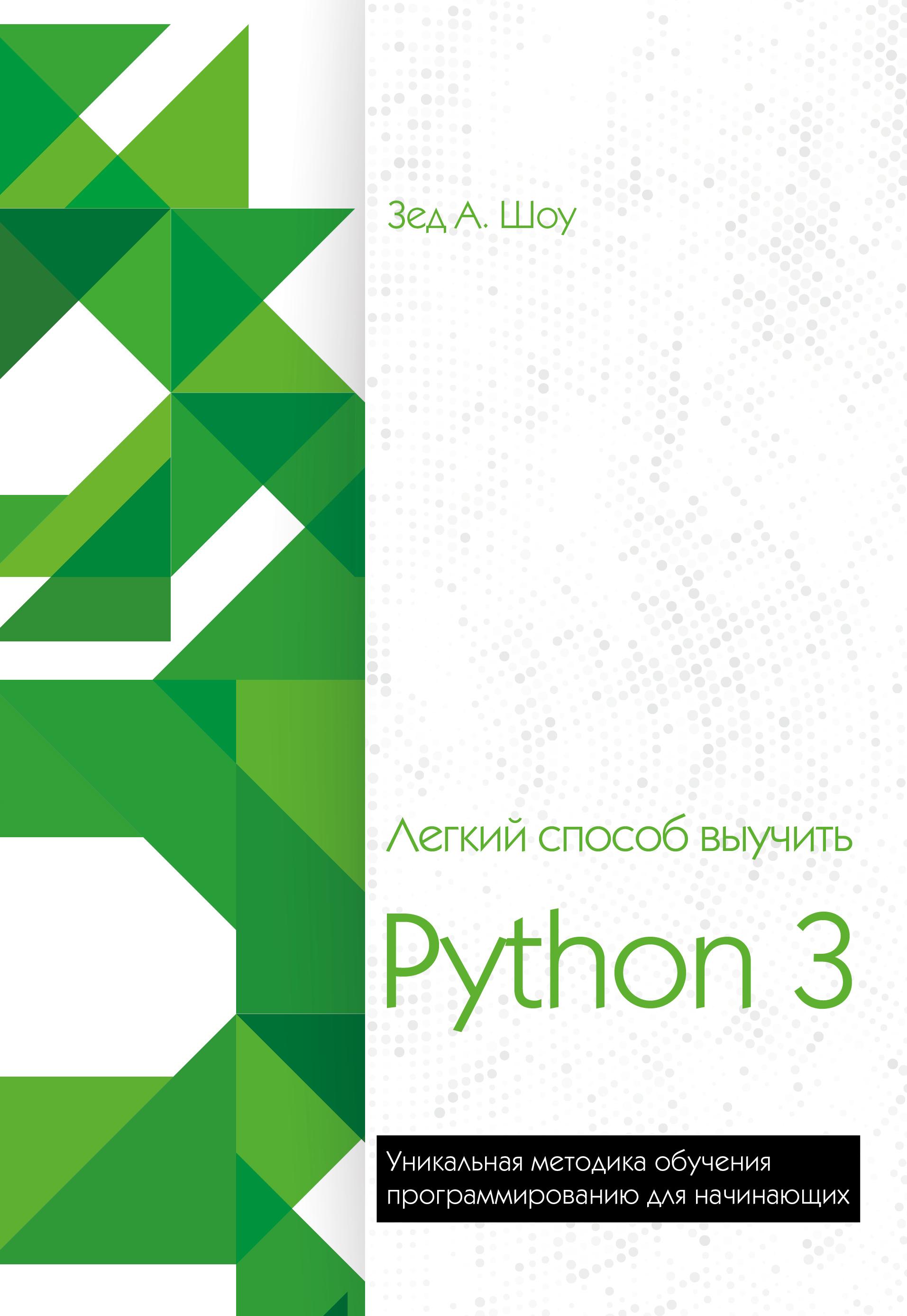 Зед Шоу Легкий способ выучить Python куртка утепленная chicco chicco ch001ebcrue3