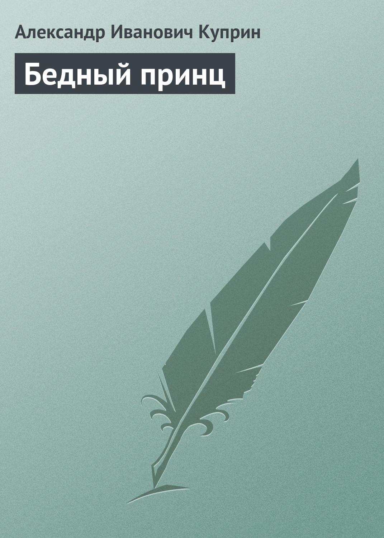 Александр Куприн Бедный принц