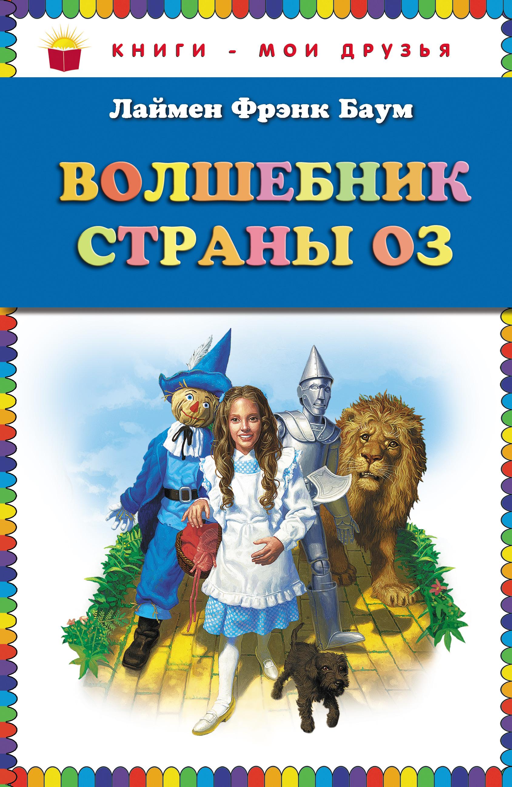 Лаймен Фрэнк Баум Волшебник страны Оз лаймен баум истории сказочной страны мо и ее волшебного короля
