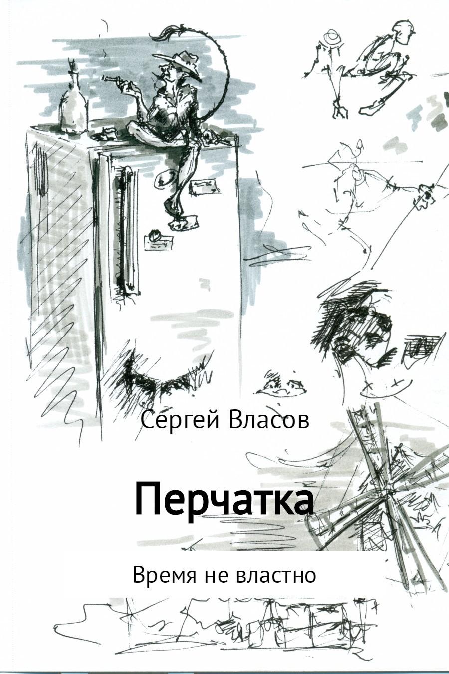 Сергей Викторович Власов Перчатка