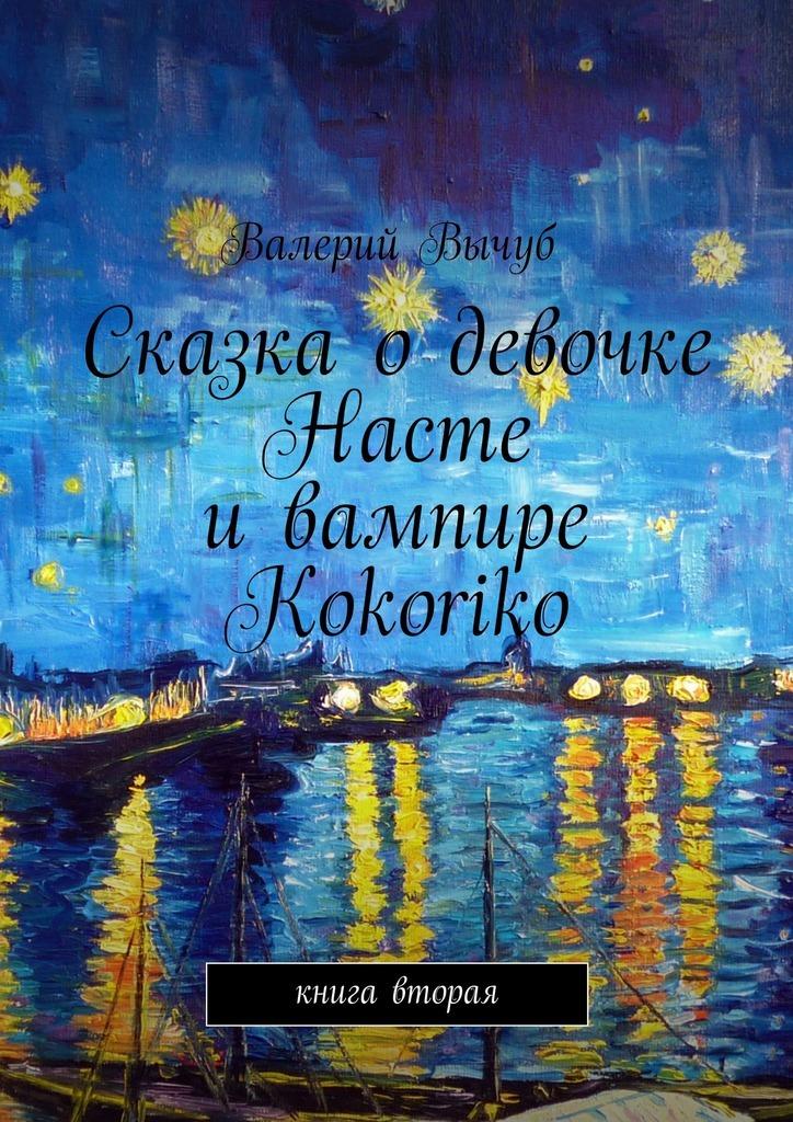 Валерий Вычуб Сказка одевочке Насте ивампире Kokoriko. Книга вторая цены онлайн