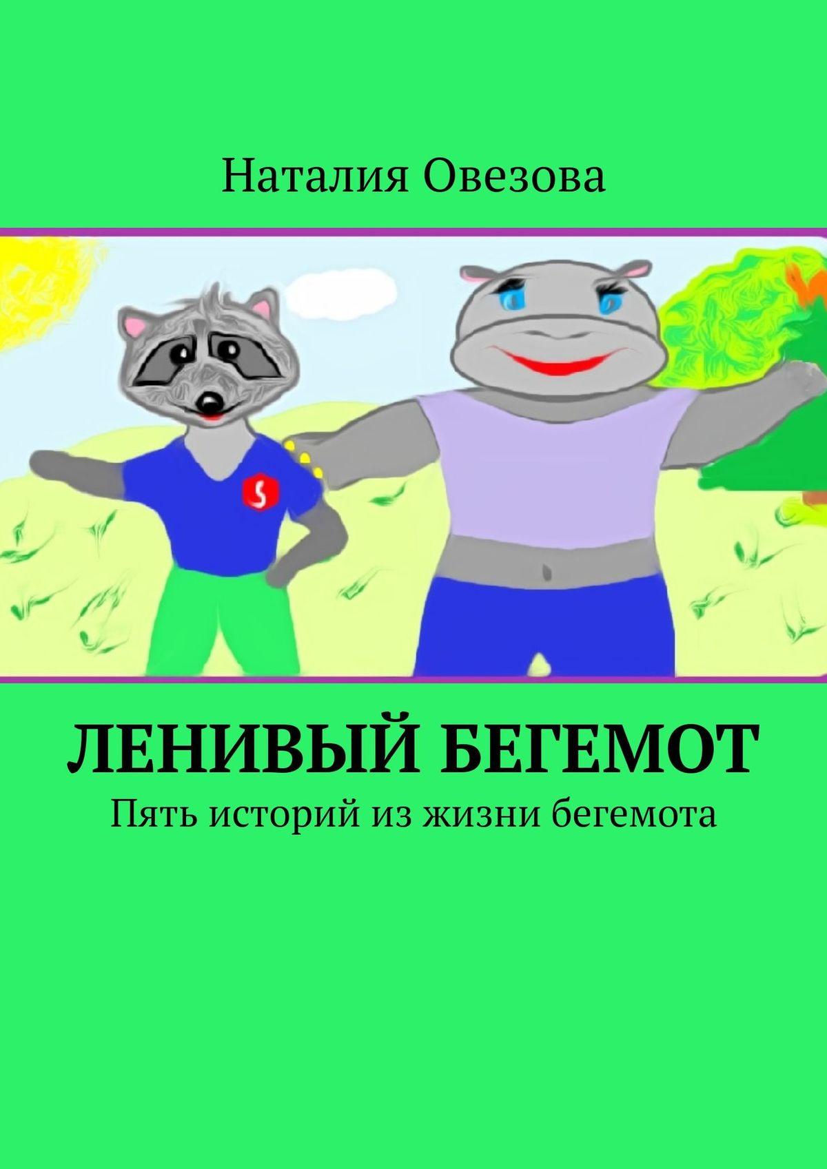 Наталия Александровна Овезова Ленивый Бегемот. Стихи для детей цена