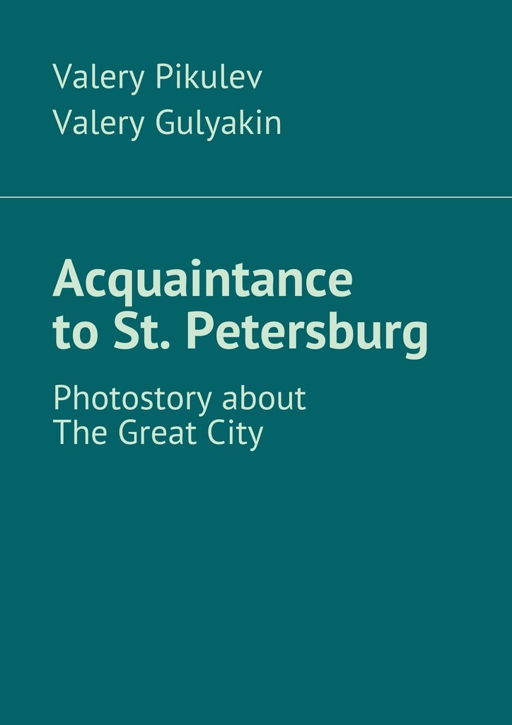 Valery Pikulev Acquaintance to St. Petersburg. Photostory about The Great City city the