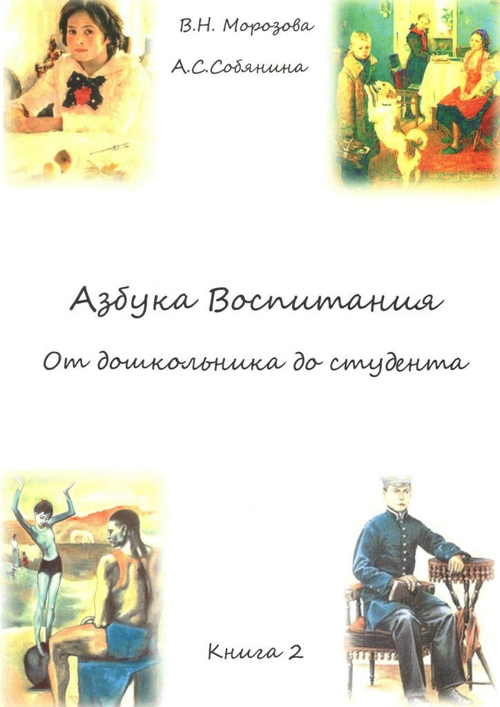 Валентина Николаевна Морозова Азбука воспитания. Отдошкольника достудента. Книга2