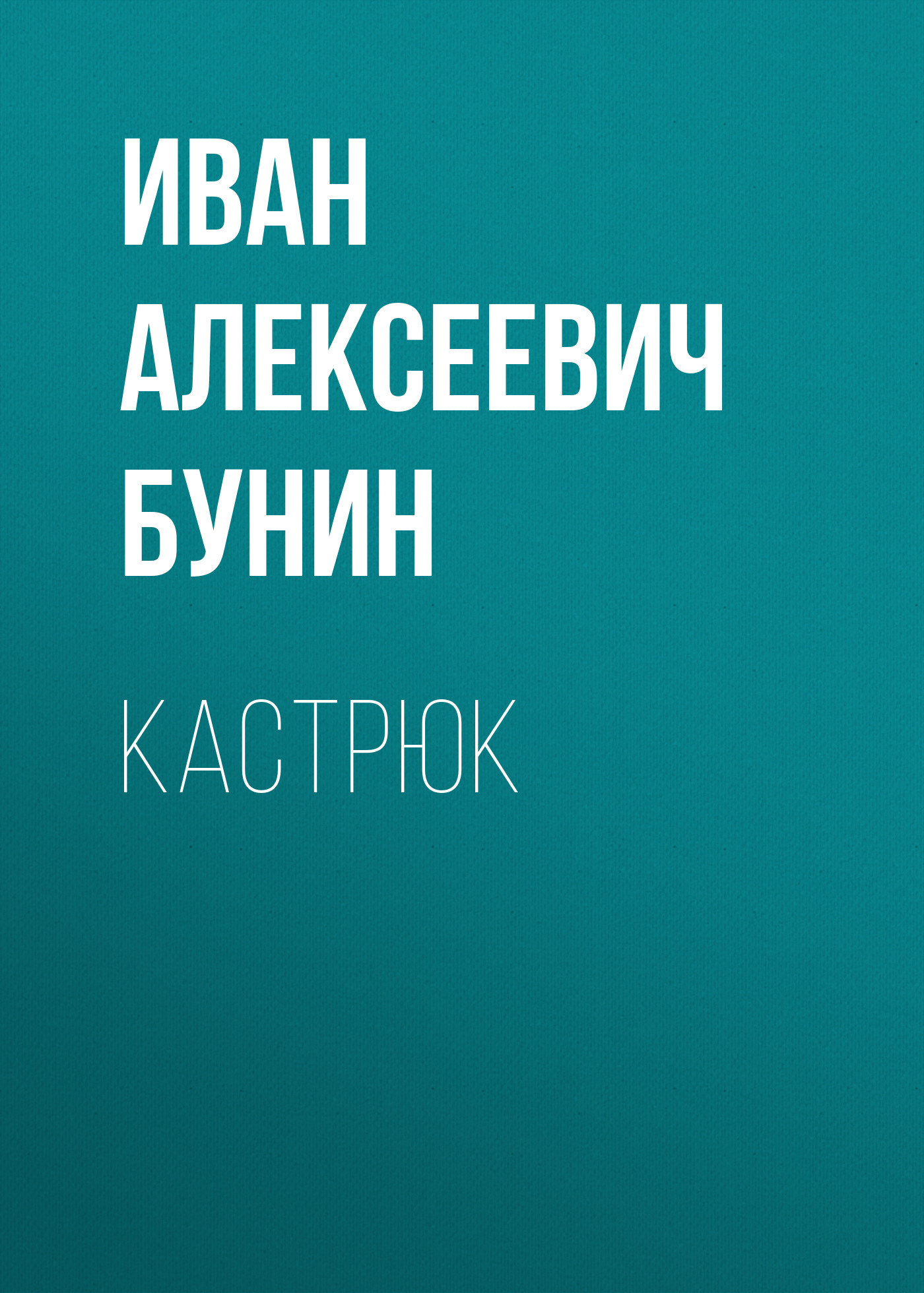 цена на Иван Бунин Кастрюк