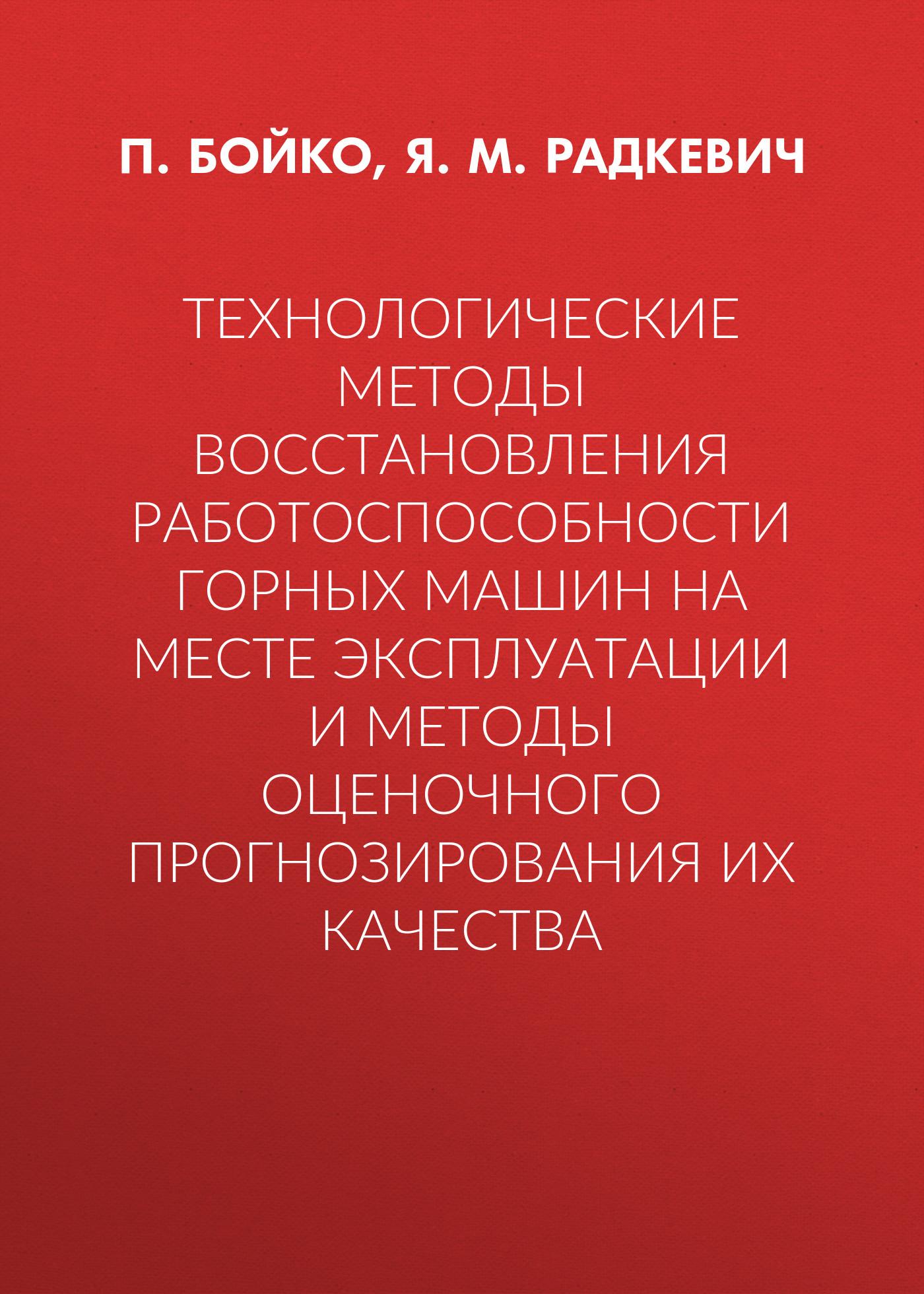 Я. М. Радкевич Технологические методы восстановления работоспособности горных машин на месте эксплуатации и методы оценочного прогнозирования их качества андрей молохов сексуальное здоровье мужчины естественные методы восстановления