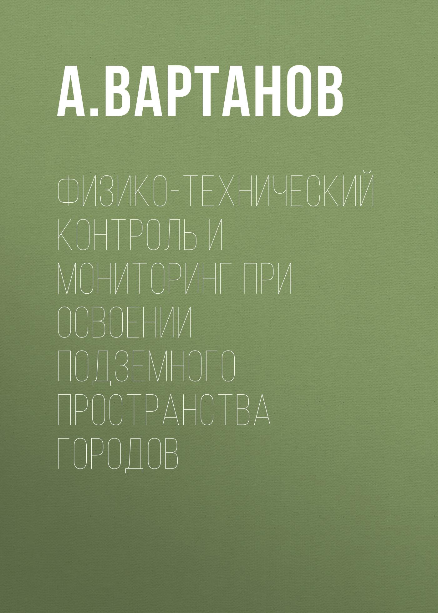 А. Вартанов Физико-технический контроль и мониторинг при освоении подземного пространства городов