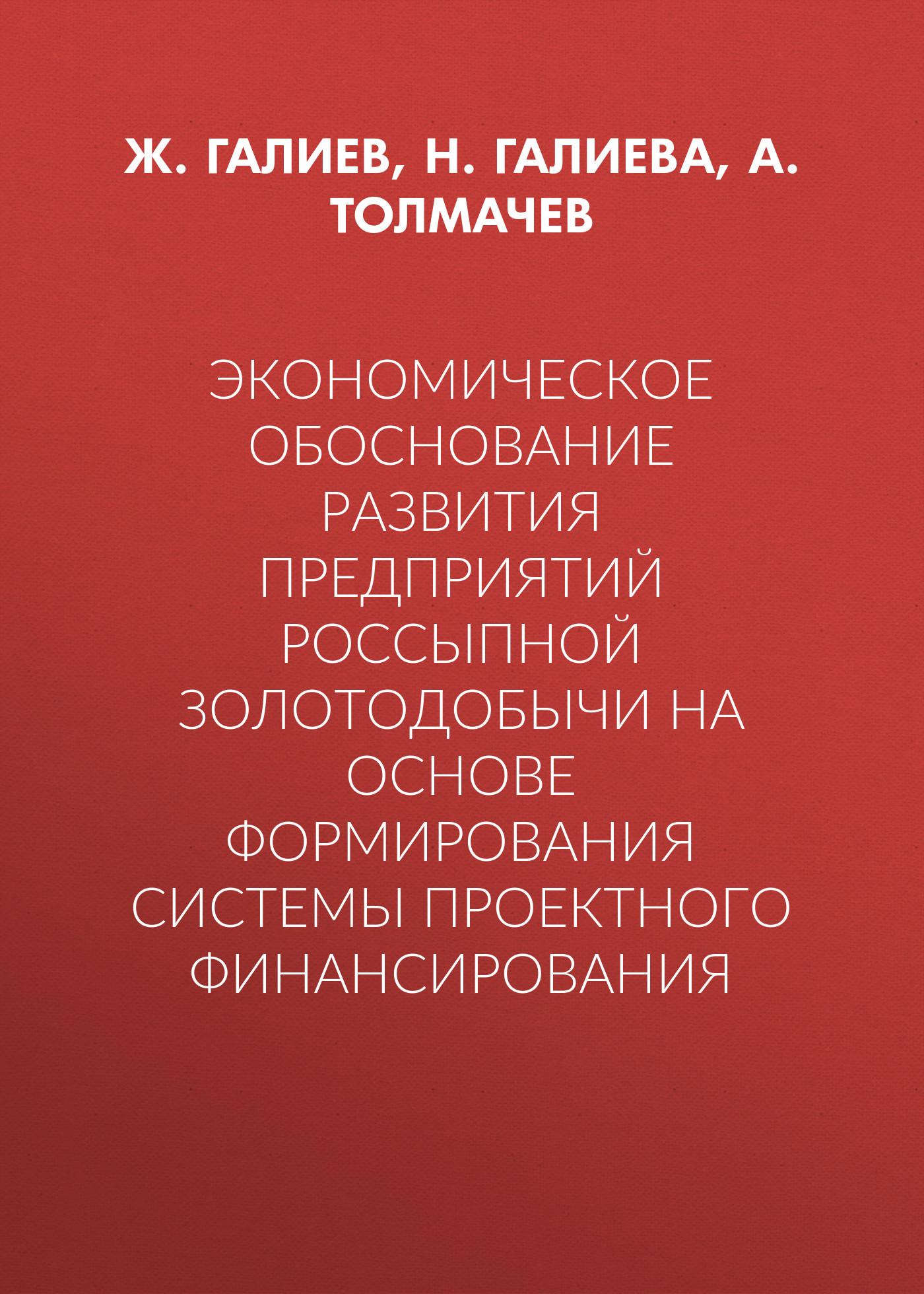 Ж. Галиев Экономическое обоснование развития предприятий россыпной золотодобычи на основе формирования системы проектного финансирования